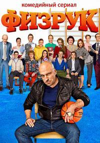 Физрук 4 сезон новая серия (41-81 серия все серии) скачать.
