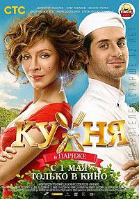 Скачать фильм кухня в париже (2014) mp4 на телефон бесплатно.