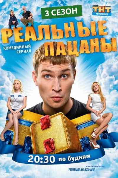 Скачать фильм на телефон реальные пацаны (3 сезон: 51-70 серии (1-20)).